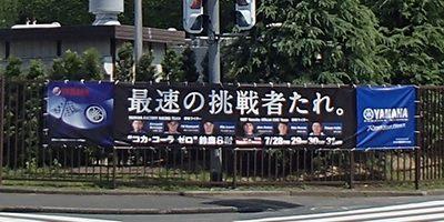 2016 鈴鹿8時間耐久 yamaha