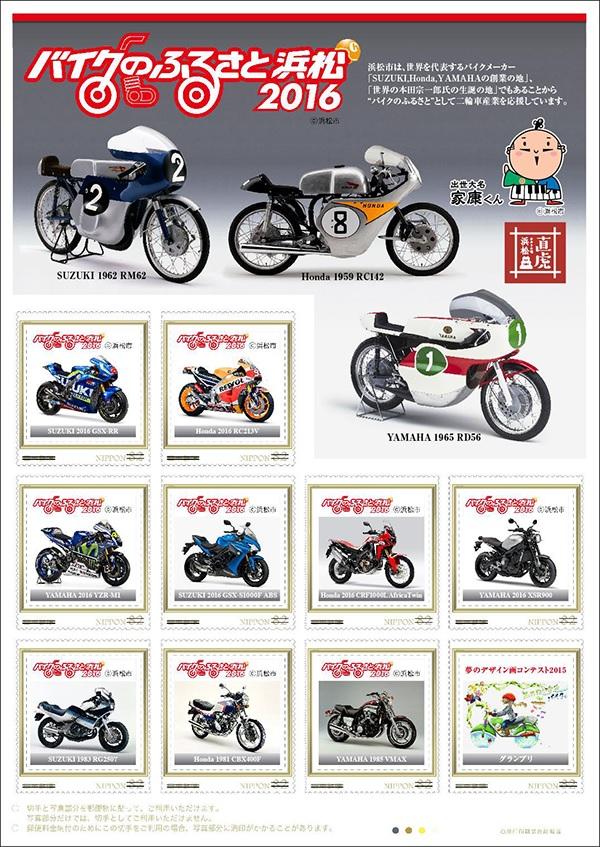 バイクのふるさと浜松 2016 切手