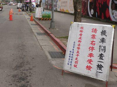 台湾排ガス検査