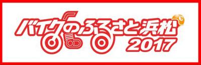 バイクのふるさと浜松2017