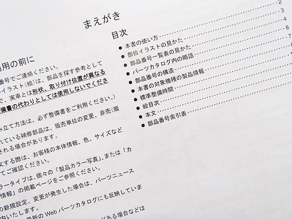 B3K1 Parts Catalogue