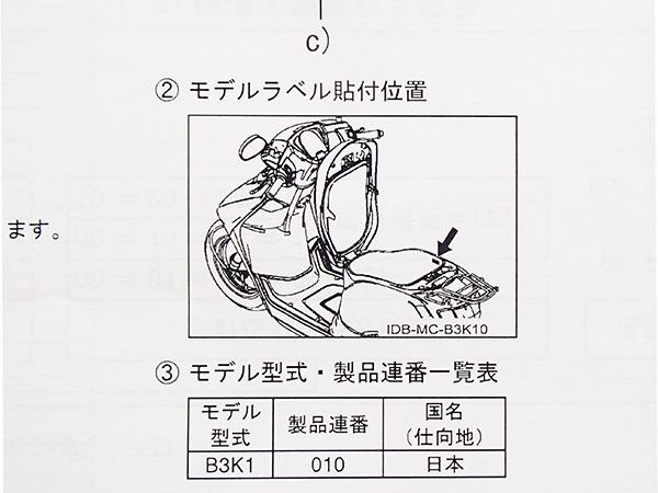 Jog(CEH50 B3K1) のパーツカタログ