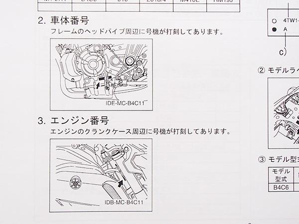 MT-07(MT-07A B4C6) のパーツカタログ